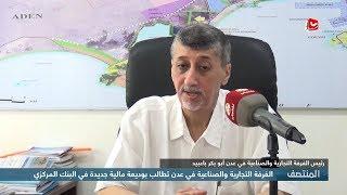 الغرفة التجارية والصناعية في عدن تطالب بوديعة مالية جديدة في البنك المركزي