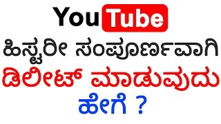 How to Delete YouTube Watch and Search History Permanently | Tech Tips in Kannada