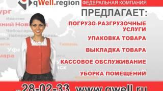 федеральная компания Qwellregion