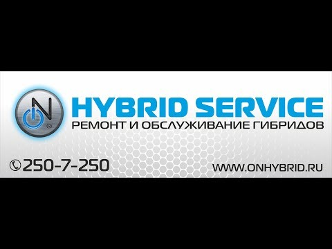 ONHYBRID  Владивосток
