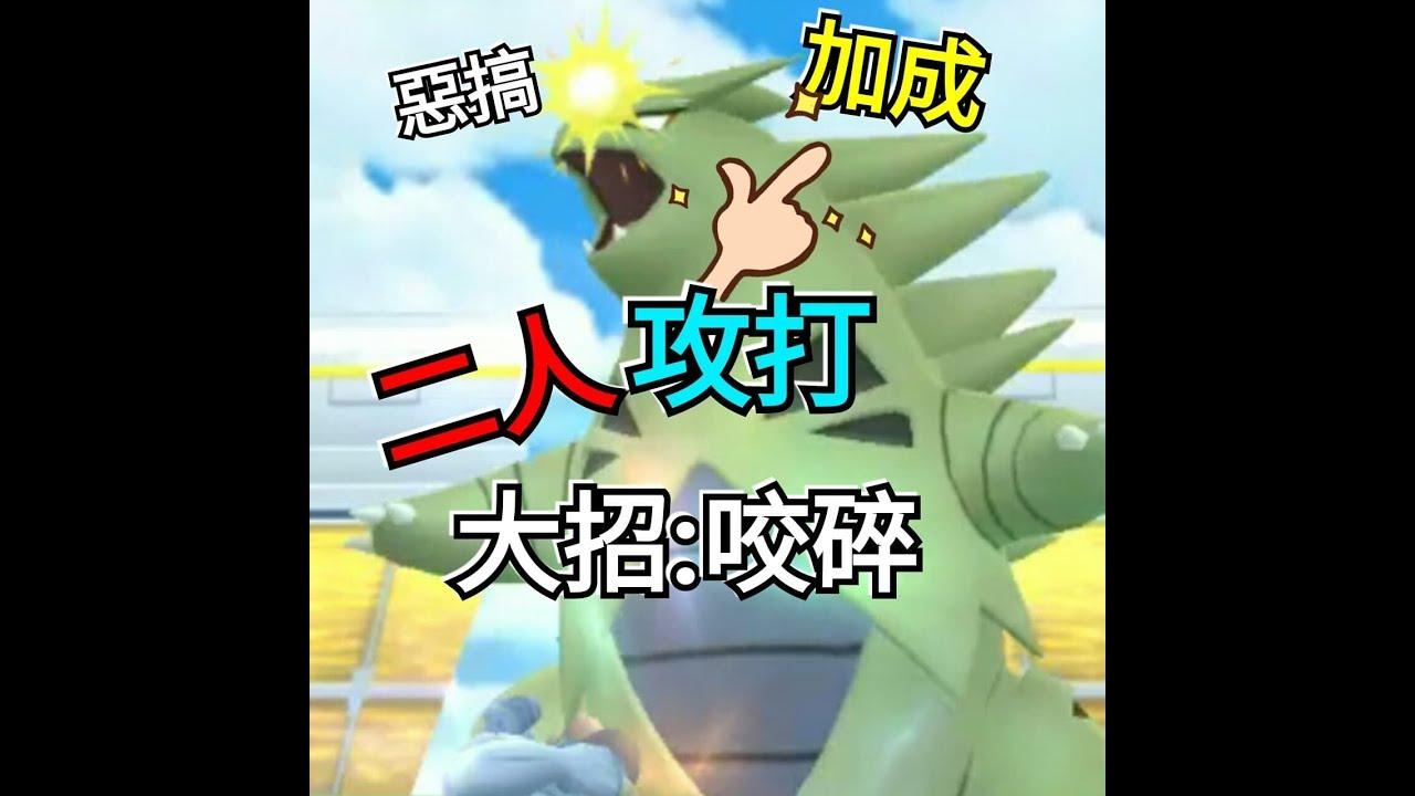 (惡搞)攻打加成班吉拉 大招:咬碎pokemon go三代寶可夢 菲菲實況_ - YouTube