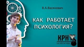 Психология — это наука?
