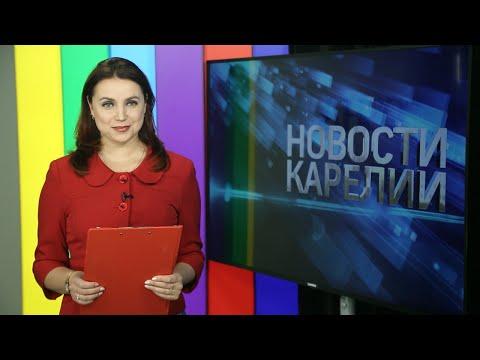 Новости Карелии C Анжелой Маркевич   04.12.2019