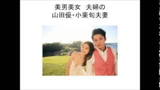 山田優が、妊娠6カ月を30日に公表 夫で俳優の小栗旬(31)が「すご...
