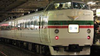 【189系】かいじ号30周年記念団体列車(立川駅)