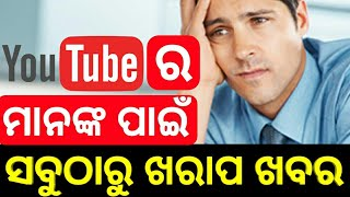 Odia ll YouTube New Rules 2018 ll 4000 Hours Watch time & 1000 Subscribers Within a Year ll Need4all
