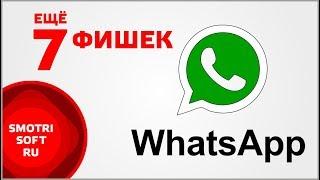Фишки WhatsApp, о которых вы не знали