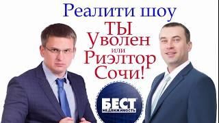 Реалити шоу: Ты уволен или риэлтор Сочи | Недвижимость в Сочи | Новостройки в Сочи | Работа в Сочи
