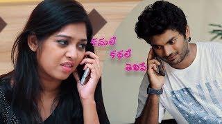 Kanule Kadhale Telipey - Latest Telugu Short Film 2018 || Directed by Sriharsha Dittakavi