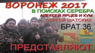 СОВМЕСТНЫЙ КОП ,ВОРОНЕЖ 2017, СУПЕР ВСТРЕЧА.