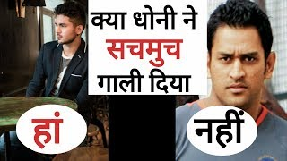 The TRUTH Behind Dhoni's Abusing Manish Pandey. Angry Dhoni loses his cool - Ind vs SA. 2nd T20