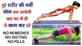 पूरे शरीर की चर्बी मोम बन जायेगी। Simple Exercises to Melt Away Body Fat
