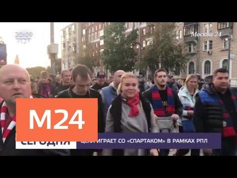 В Москве проходит матч между ЦСКА и 'Спартаком' - Москва 24