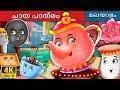 ചായ പാത്രം |  Malayalam Story | Malayalam Fairy Tales