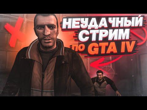 НЕУДАЧНОЕ ПРОХОЖДЕНИЕ GTA IV ПОЛНОСТЬЮ ЗА ОДИН СТРИМ! - Видео онлайн