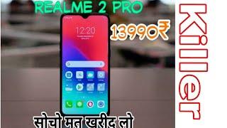 Realme 2 Pro review सोचो मत खरीद लो