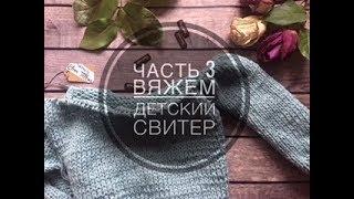 Вязание спицами  детского свитера регланом снизу.  Часть 3. Росток. Горловина.