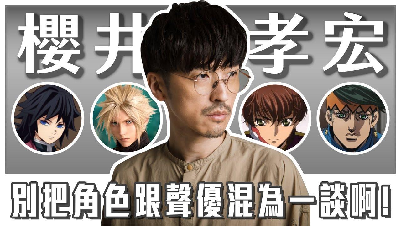 【櫻井孝宏】不喜歡角色名取代本名,卻創造出許多聲優迷因的男人。