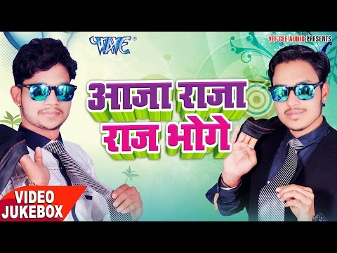 सुपरहिट लोकगीत 2017 - Aaja Raja Raj Bhoge - Ankush Raja - Video JukeBOX - Bhojpuri Hit Songs