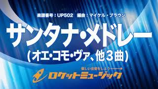 楽譜の詳細、ご購入はこちら↓↓↓ http://www.gakufu.co.jp/products/suis...