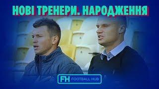 Шевчук та Ротань. Нові тренери