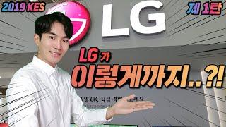 부자들이 쓰는 가전 시그니처! 가장 싸게 사는 법! 꿀잼 LG관투어! 2019 한국전자전! 1편