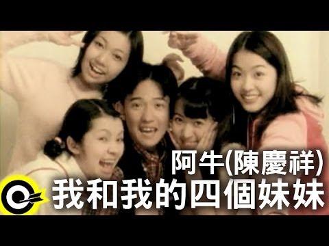 阿牛(陳慶祥)-我和我的四個妹妹 (官方完整版MV)