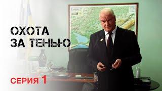 ОХОТА ЗА ТЕНЬЮ Серия 1. Боевик. Сериал Выходного дня.