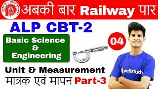 9:00 AM - RRB ALP CBT-2 2018 | Basic Science and Engineering By Neeraj Sir | Unit & Measurement