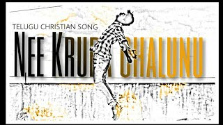 Nee Krupa chalunu video Remixes By DK CREATIONS || Telugu worship Christian song HD