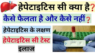 Hepatitis C || HCV Test || What Is Hepatitis C, Symptoms Test And Treatment