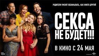 Фильм Секса не будет (2018) - трейлер на русском языке