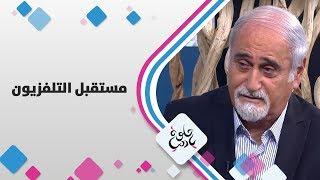 بسام حجاوي - مستقبل التلفزيون