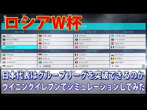 【検証】2018ロシアW杯組み合わせ遂に決定!!日本代表はグループリーグを突破できるのかウイイレでシミレーションしてみた
