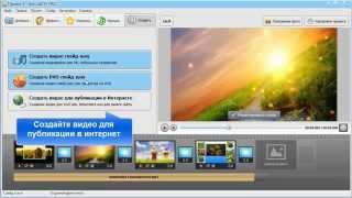 Как сделать видеоролик из фотографий(В нашем видео показано, как сделать видеоролик из фотографий в программе «ФотоШОУ PRO». Скачать программу..., 2014-04-30T06:14:25.000Z)