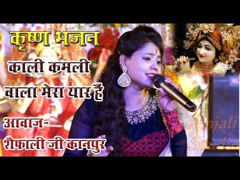 Kali Kamli wala काली कमली वाला मेरा यार है 👫 कृष्ण भजन/Shefali Diwedi / NamakFactory Chauraha Jagran