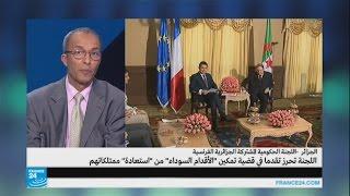 الجزائر- فرنسا: تقدم في قضية تمكين