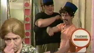 Джентльмен-шоу: Одесская коммунальная квартира #22 (1996)