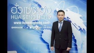 Hua Seng Heng Morning News  18-12-2018