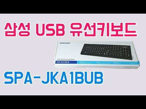 삼성 USB 유선키보드 SPA-JKA1BUB 개봉기 SAMSUNG usb wired keyboard Korean