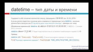 Видео Урок MQL 4 (тип данных datetime).mp4