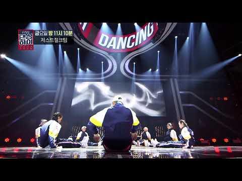 댄싱하이 -[무편집/팀배틀] 저스트 절크팀 단체 무대 / DancingHigh @KBS2 Fri 11:10 PM20181006