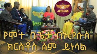Man of God Prophet Jeremiah Husen Testimony Time/የሞተ በጌታ በኢየሱስ ክርስቶስ ስም ይነሳል/
