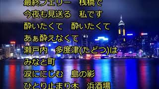 [新曲 多度津 みなと町/水森かおり] cover にこ