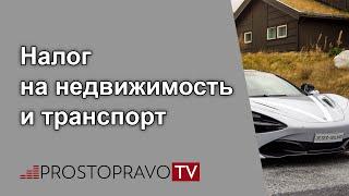 видео В России все-таки введут налог на роскошь
