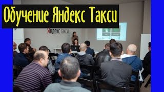 Обучение Яндекс Такси: для водителей бизнес класса, центр, школа, запись