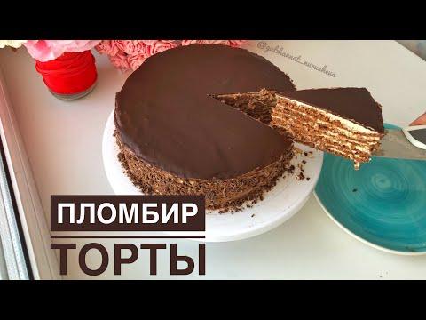 Пломбир торты. Шоколадты торт.