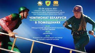Чемпионат Беларуси по пожарно-спасательному спорту. День 1