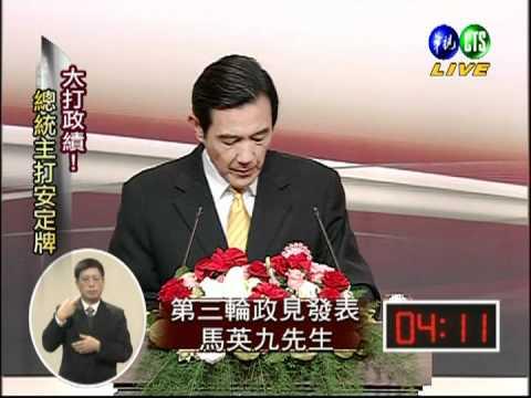 2012馬英九政見發表回顧- YouTube