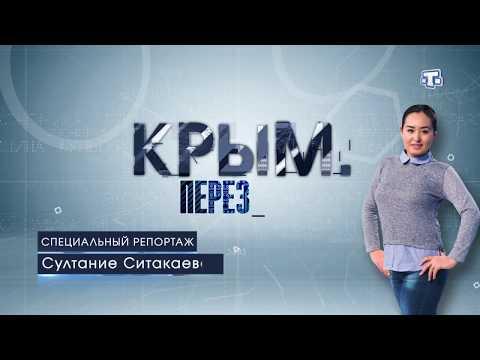 Смотреть Крым: 4 года с Россией. Ханский дворец, Зынджирлы медресе, Соборная мечеть. онлайн